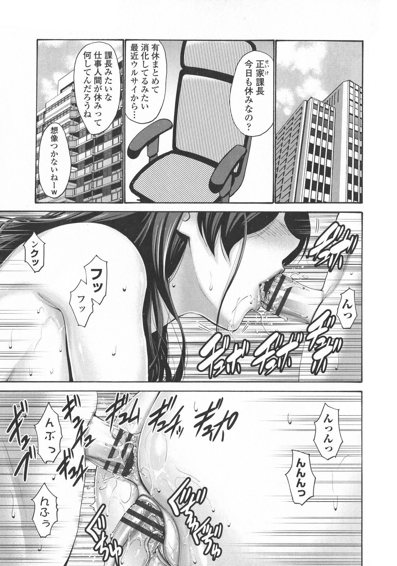 Tomodachi no Haha wa Boku no Mono - His Mother is My Love Hole 88