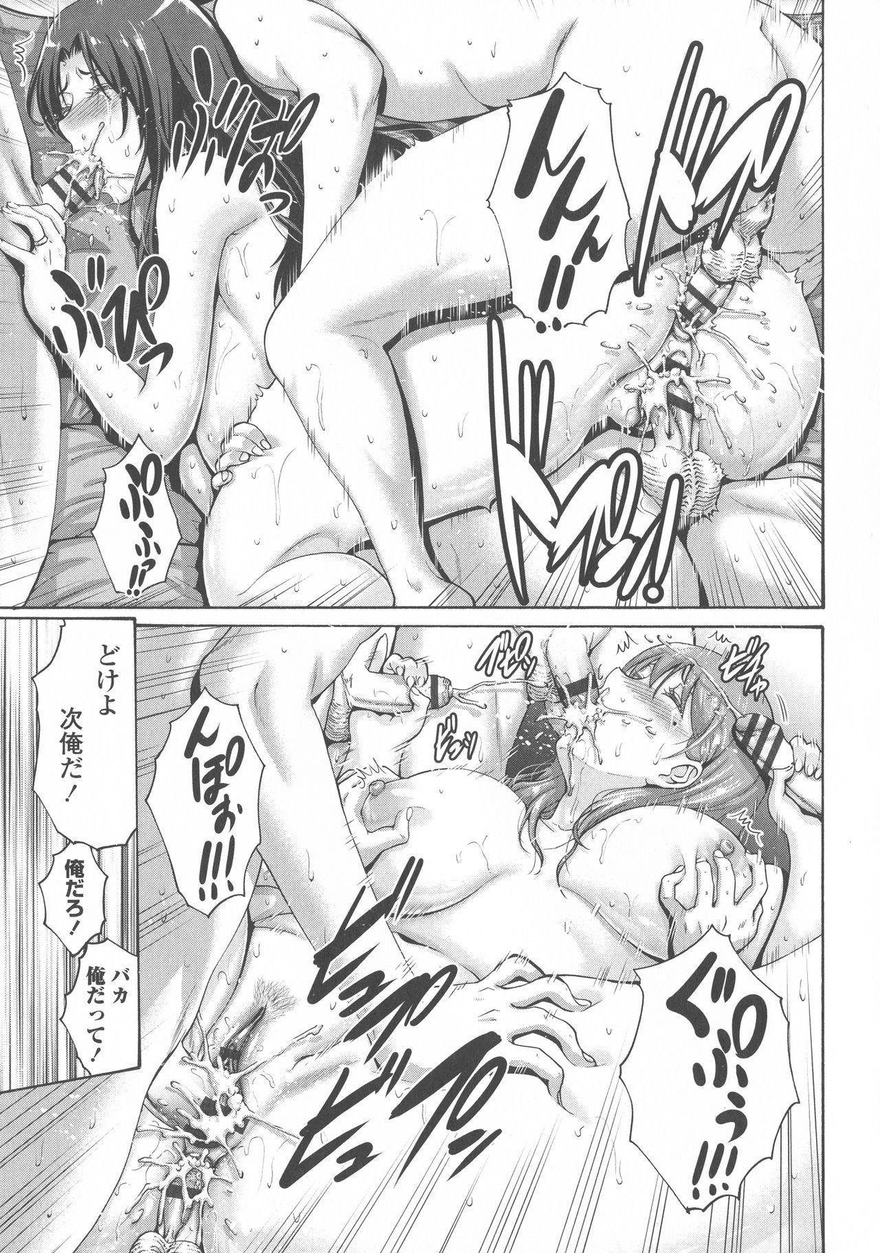 Tomodachi no Haha wa Boku no Mono - His Mother is My Love Hole 91