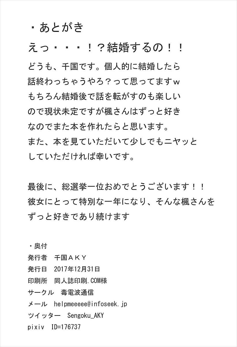 Koi Kaze Project III 20