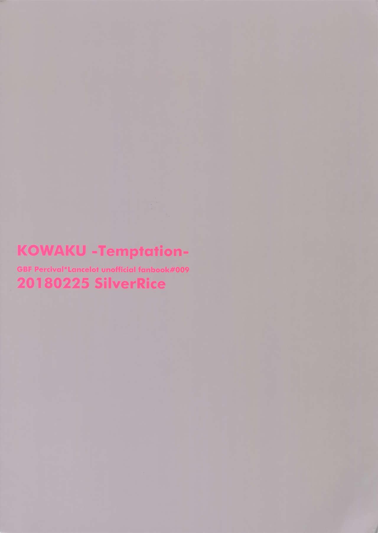 Kowaku 45