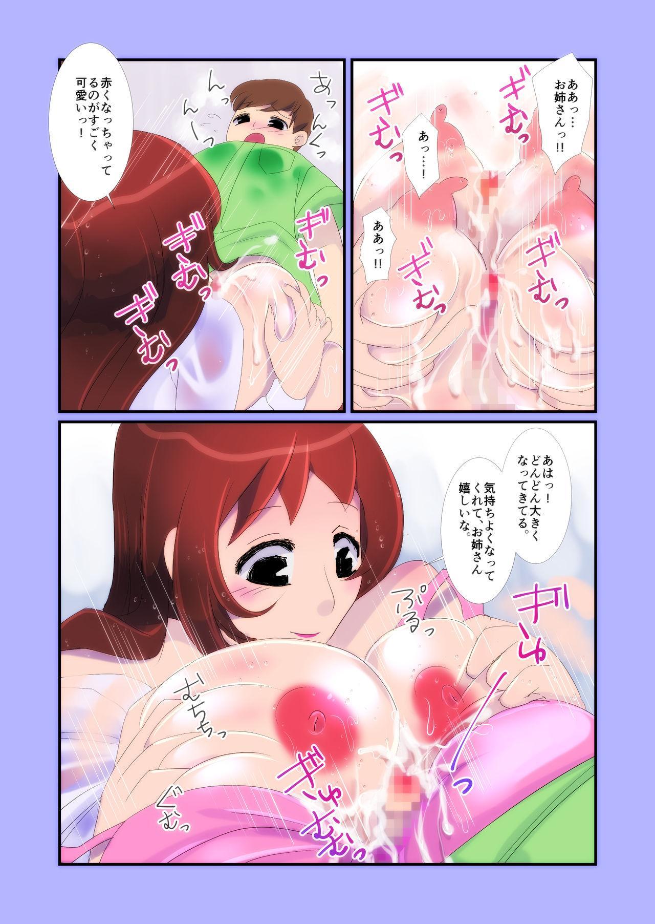 Hajimete no Sex, Yukizuri no Onesan to. 10