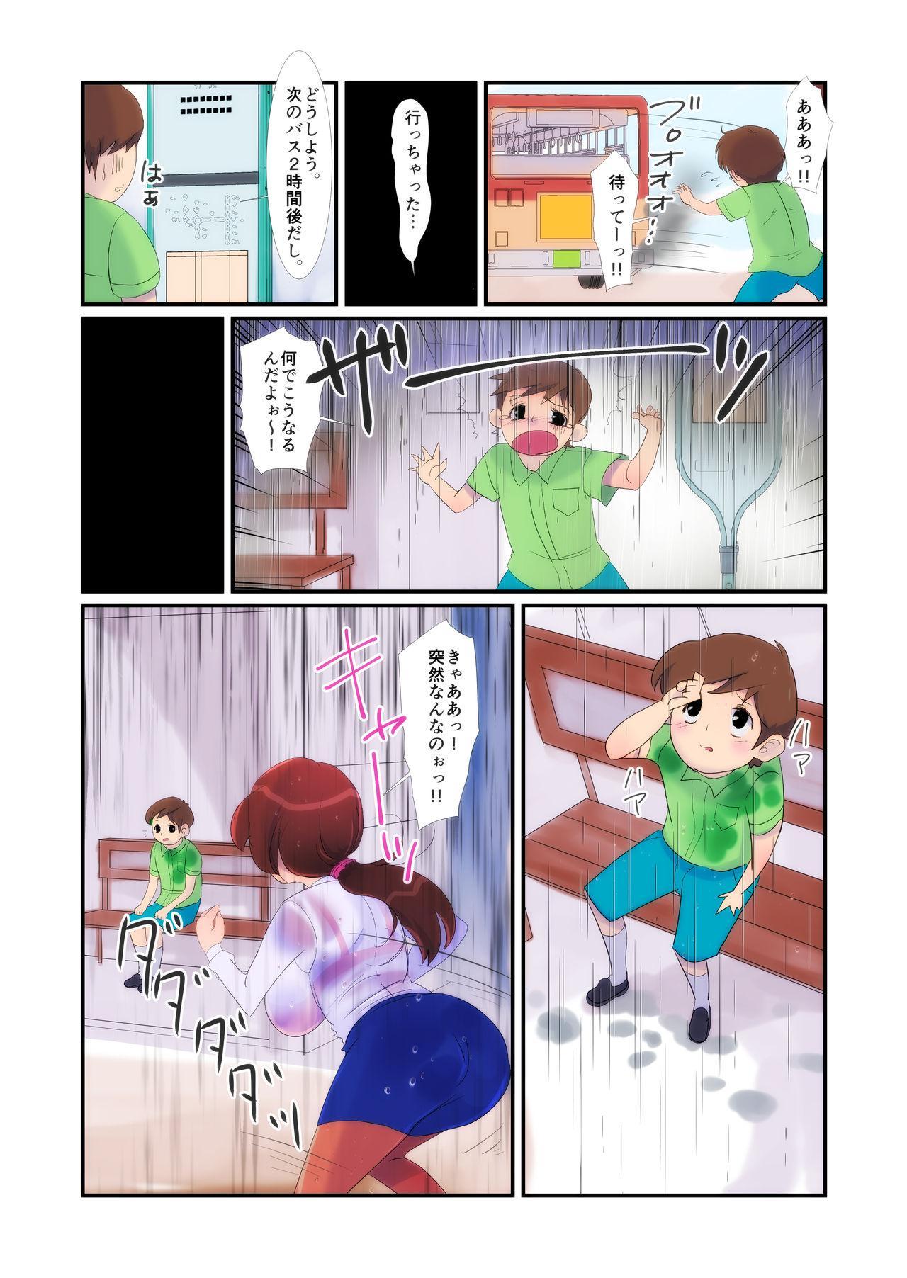 Hajimete no Sex, Yukizuri no Onesan to. 1