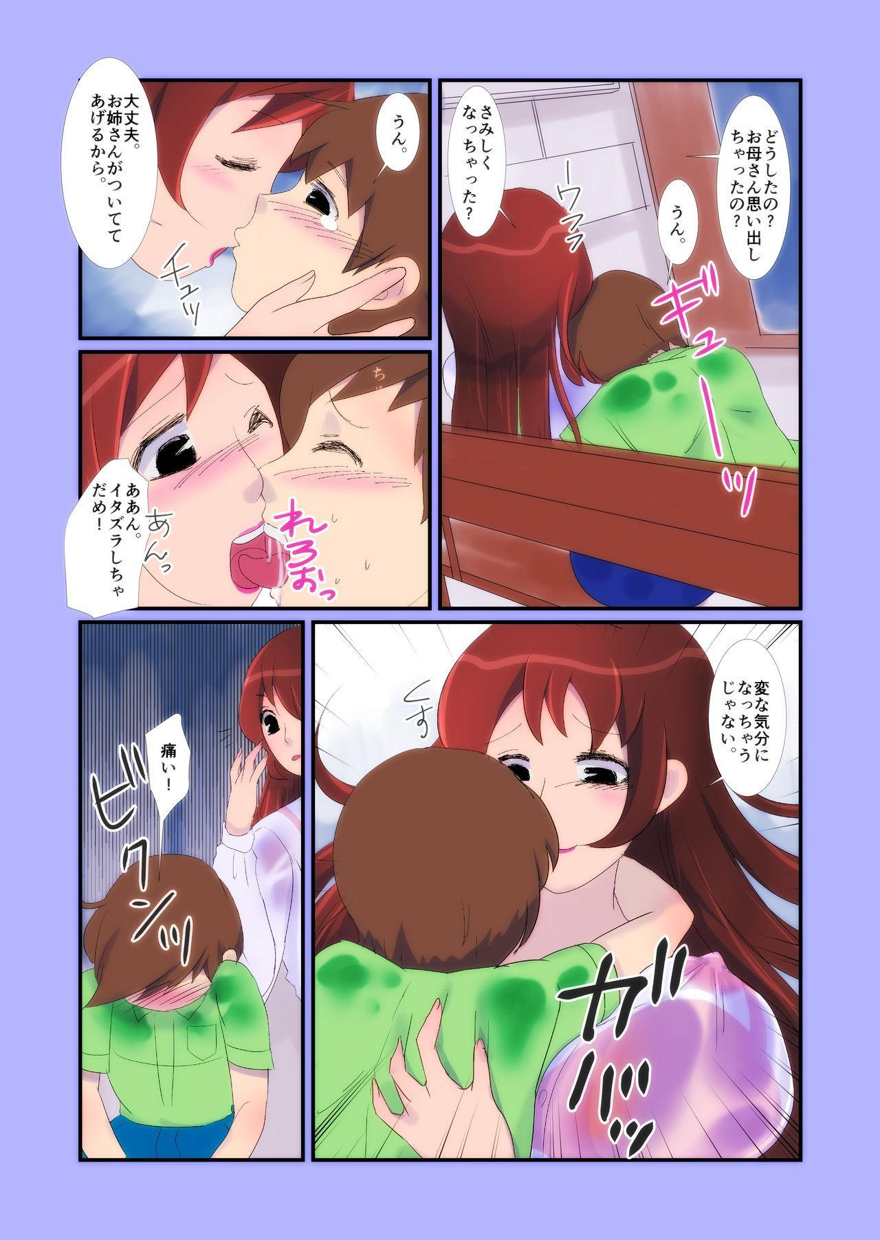 Hajimete no Sex, Yukizuri no Onesan to. 5