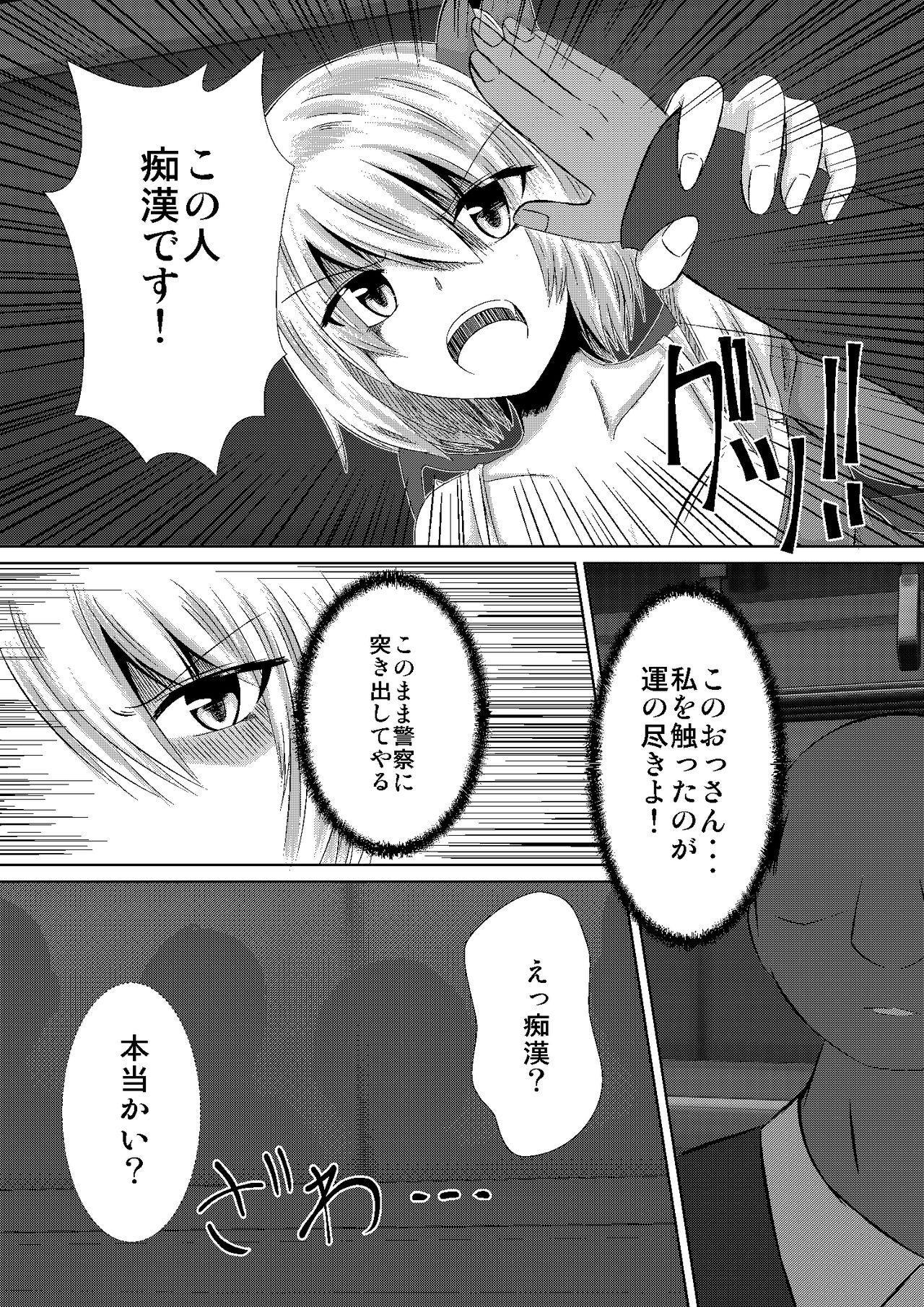 JK Flan VS Chikan Oji-san Zu 2