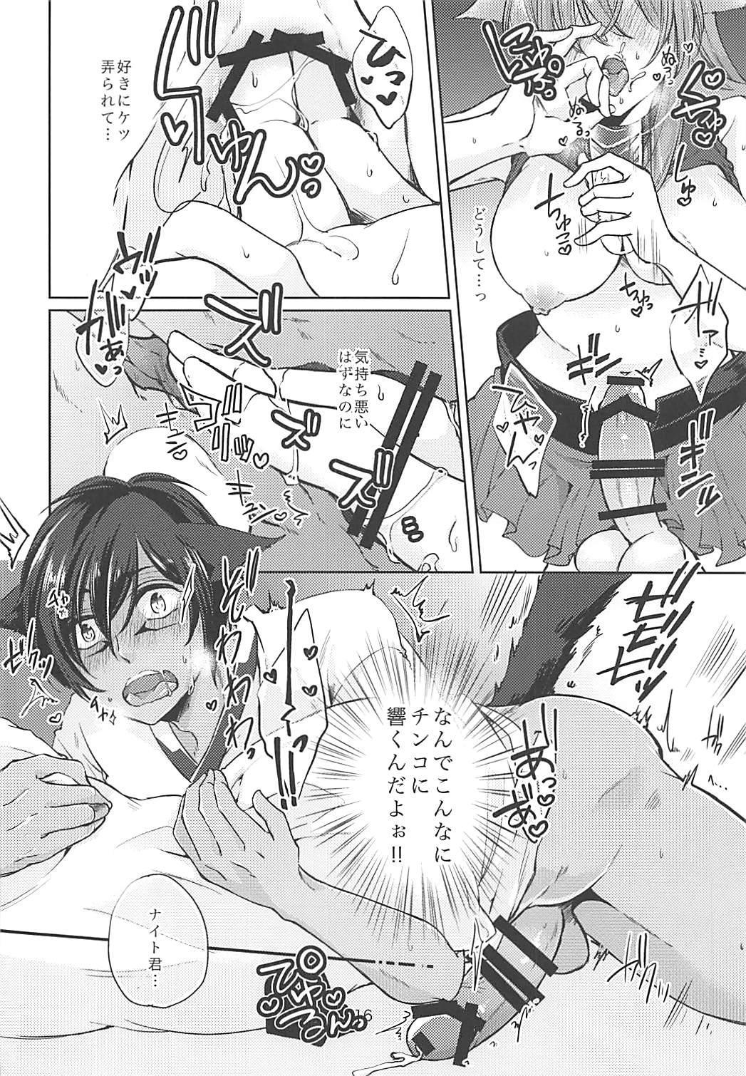 Ore no Mesu'te-chan ga Futanari datta Ken ni Tsuite 14