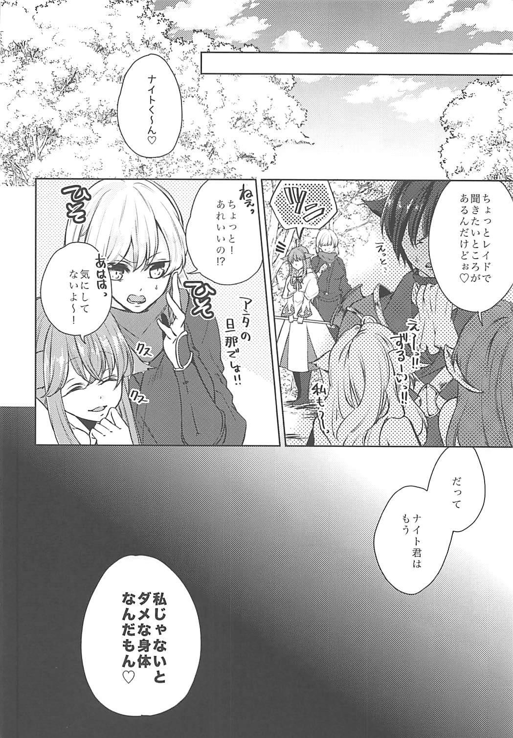 Ore no Mesu'te-chan ga Futanari datta Ken ni Tsuite 24