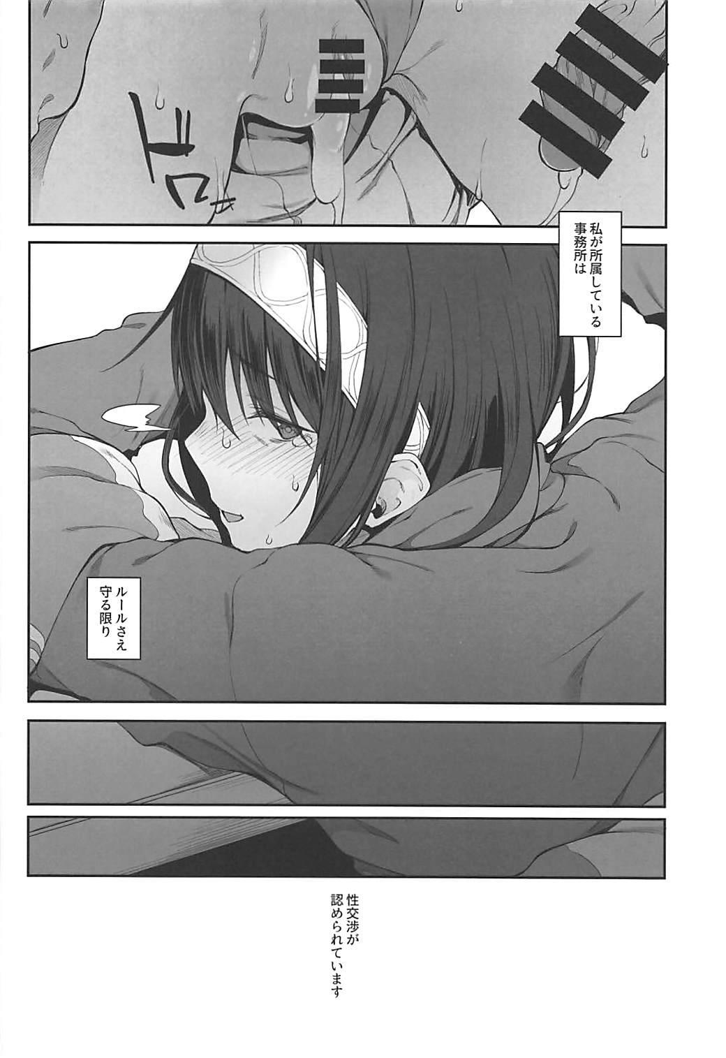 Seikoushou ga Mitomerareteimasu 14