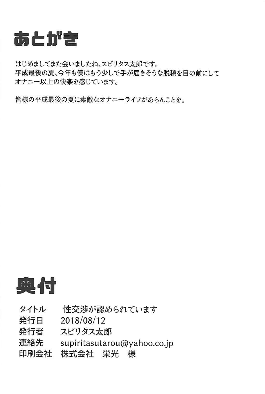 Seikoushou ga Mitomerareteimasu 16