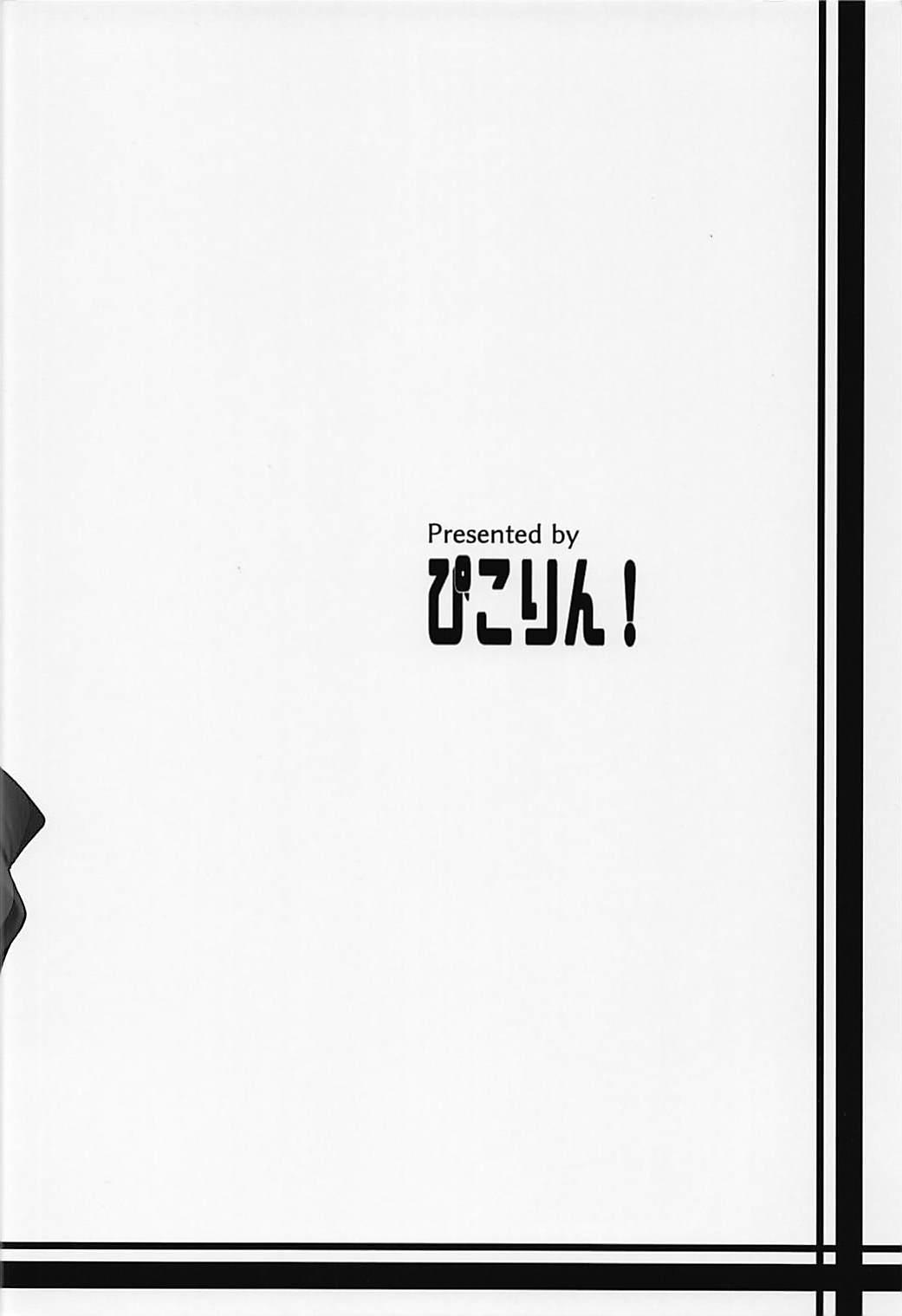 Seikoushou ga Mitomerareteimasu 17