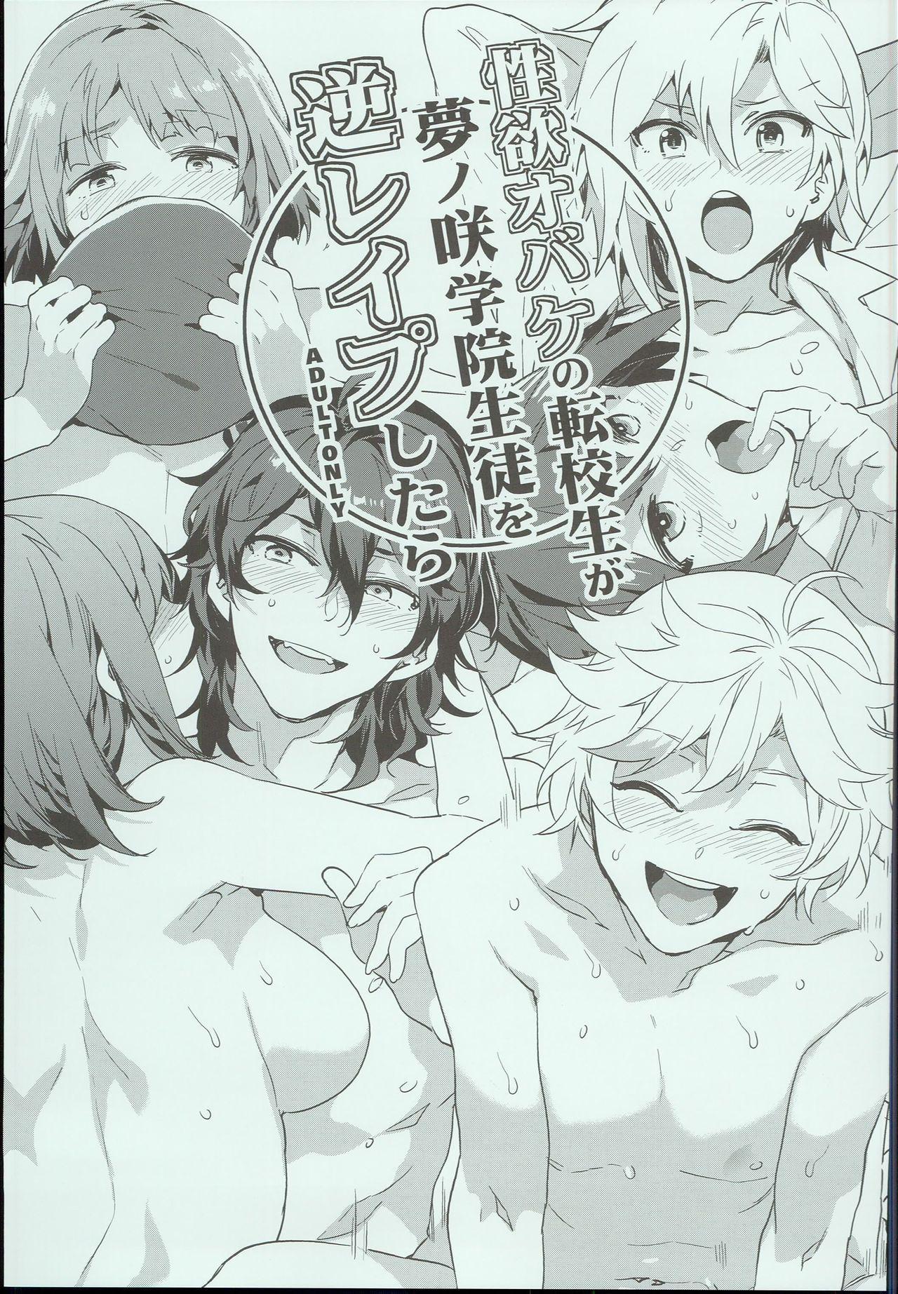 Seiyoku Obake no Tenkousei ga Yumenosaki Gakuin Seito o Gyaku Rape Shitara 0