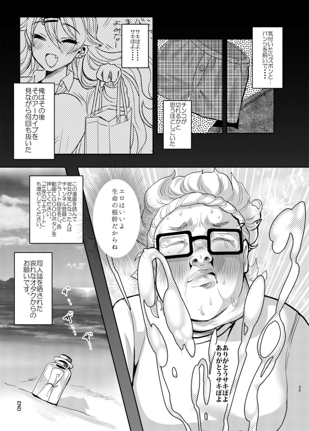 Sakinchi, Kyou Mama Inain da 24
