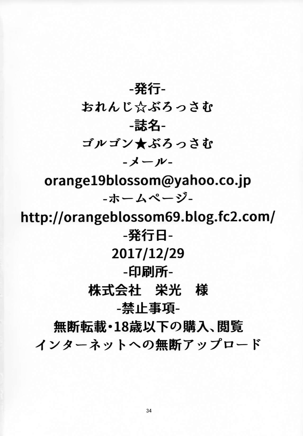 Gorgon Blossom 18