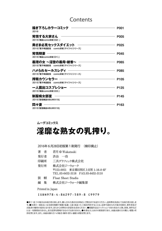 Inbi na Jukujo no Chichi Shibori. 181