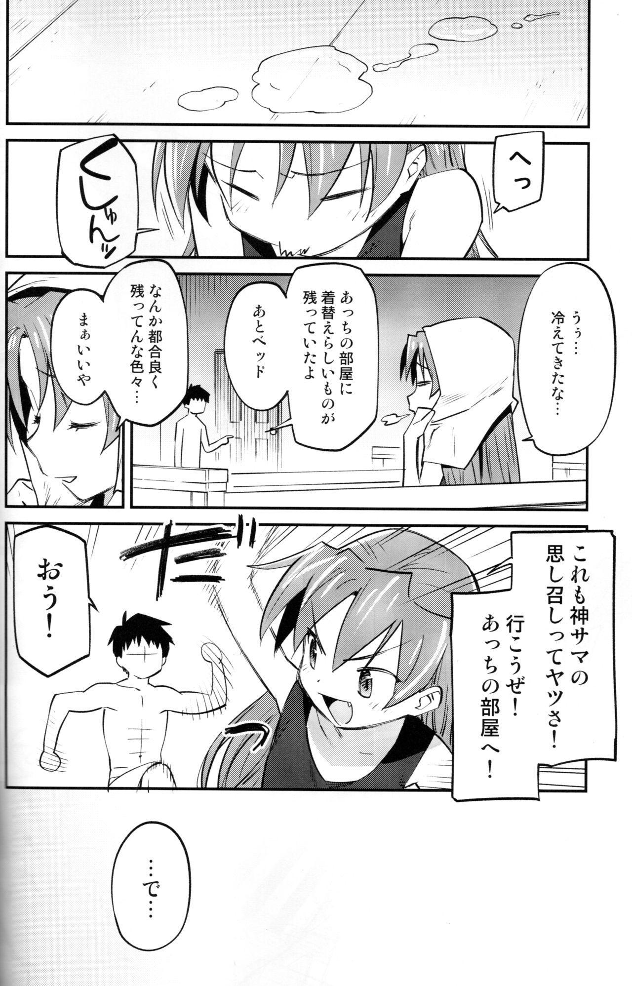 Kyouko to Are Suru Hon 3 14