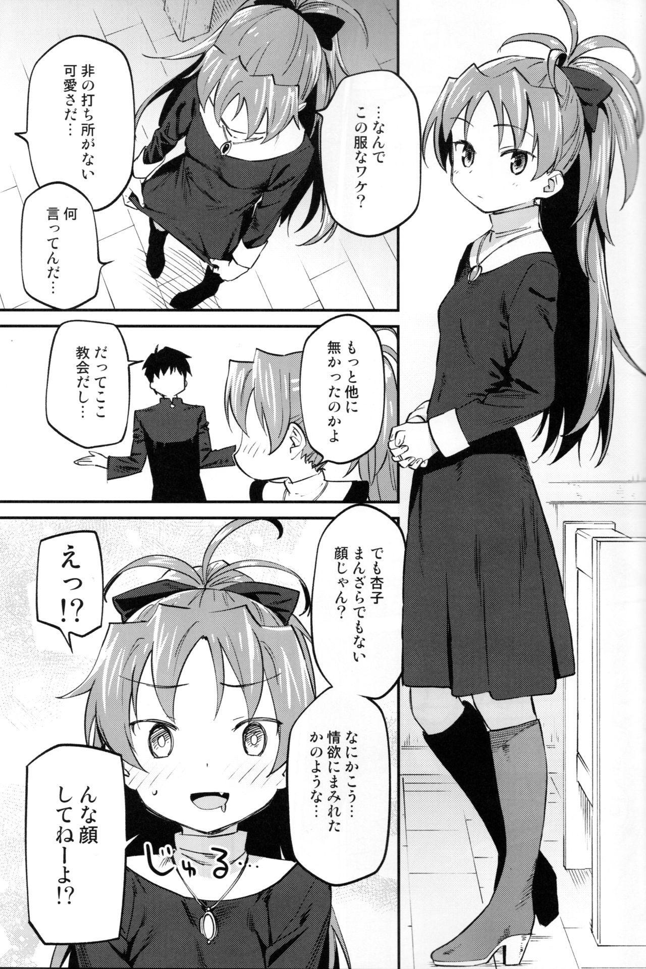 Kyouko to Are Suru Hon 3 15