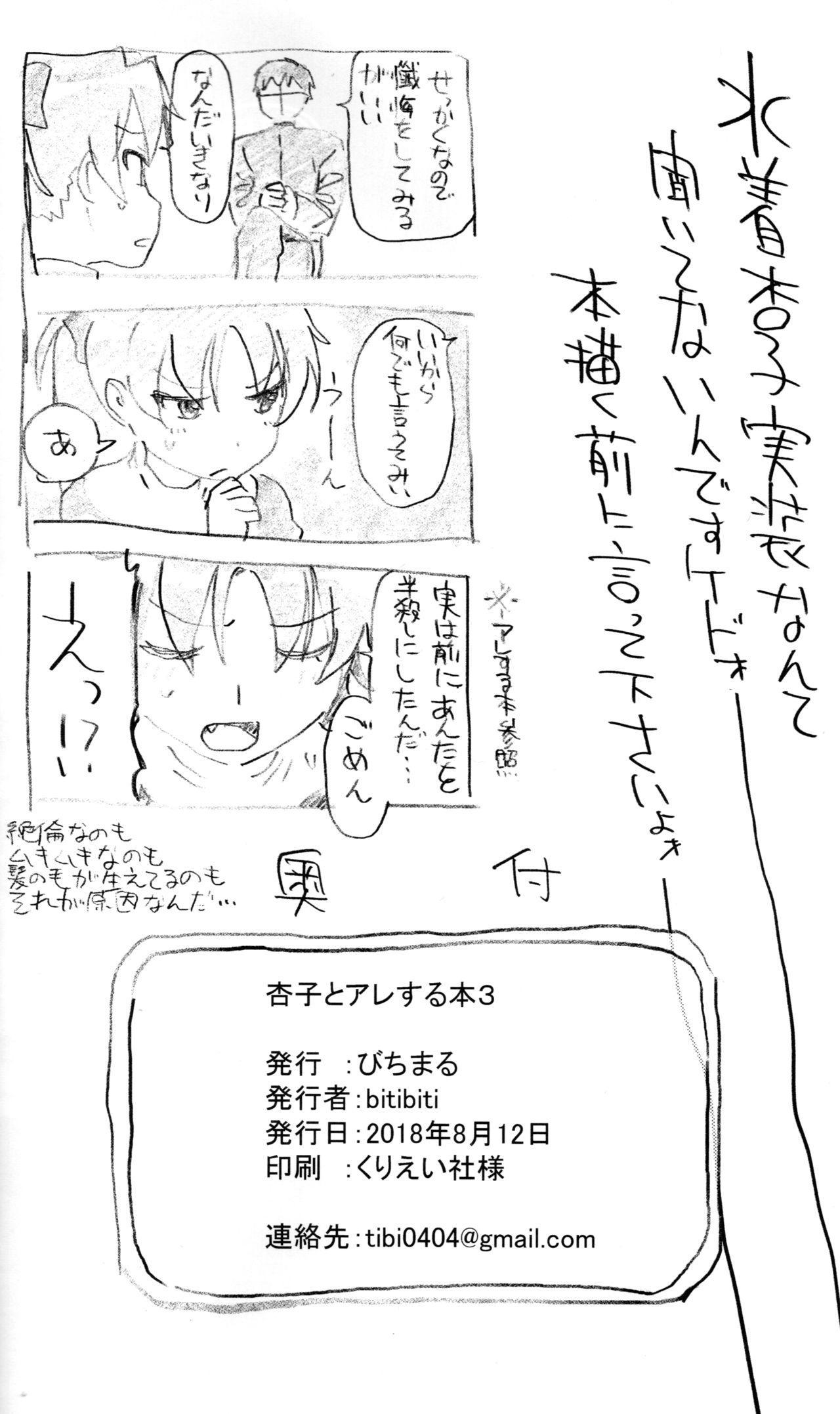 Kyouko to Are Suru Hon 3 32