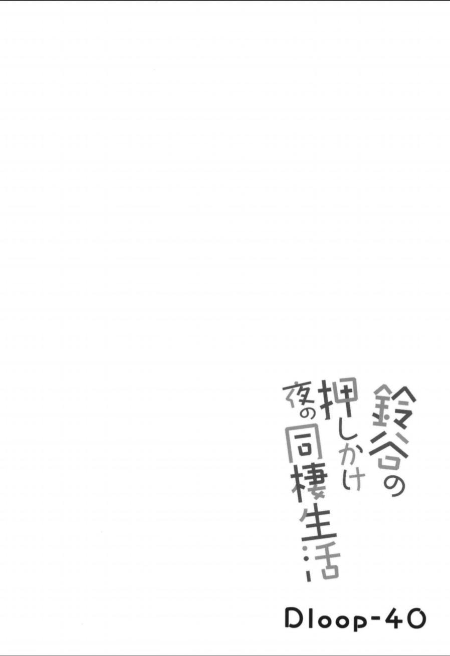 Suzuya no yoru no oshikake dousei seikatsu 2