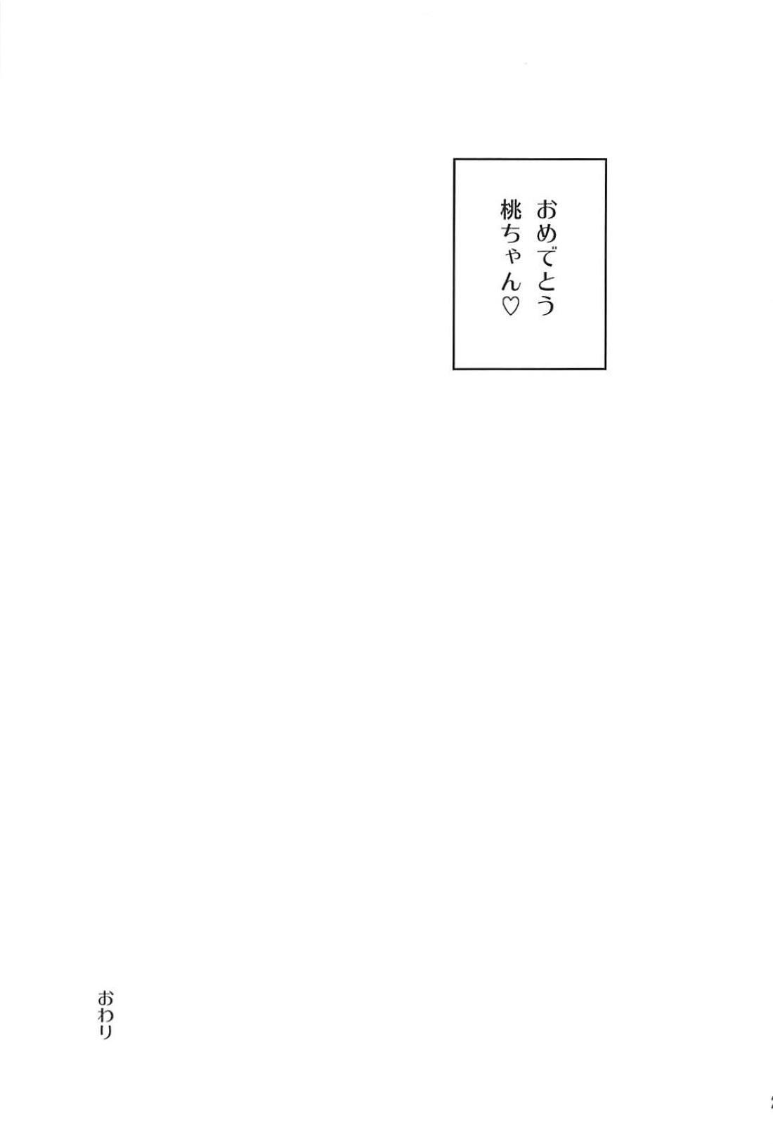 Houshu to Shite wa Kusozako dakedo, Chinpou no Atsukai dake wa Tottemo Jouzu na Momo-chan 23