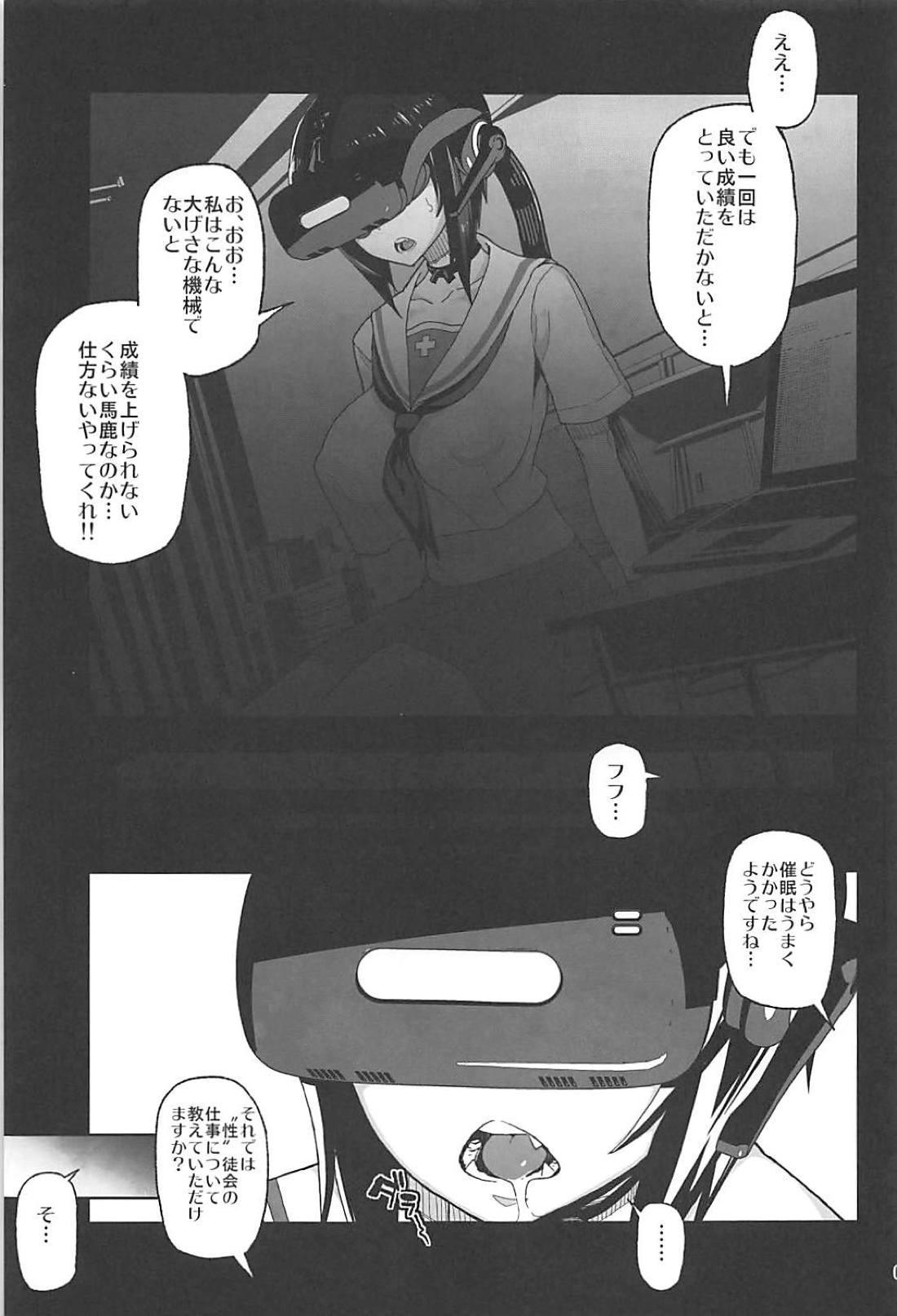 Houshu to Shite wa Kusozako dakedo, Chinpou no Atsukai dake wa Tottemo Jouzu na Momo-chan 5