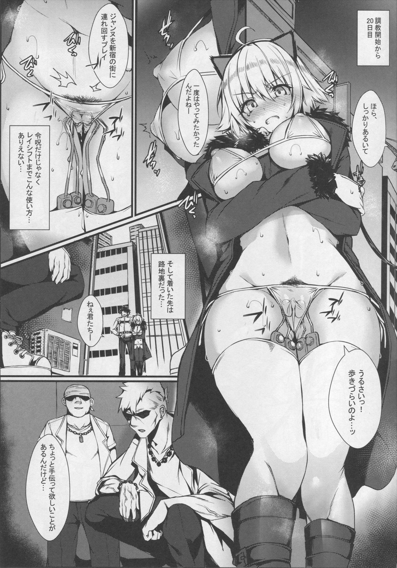 Reiju mo Nashi ni Jeanne Alter ga Hatsujou Suru Wake ga Nai 11
