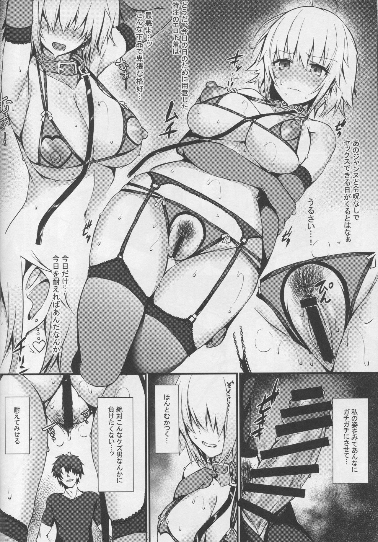 Reiju mo Nashi ni Jeanne Alter ga Hatsujou Suru Wake ga Nai 16