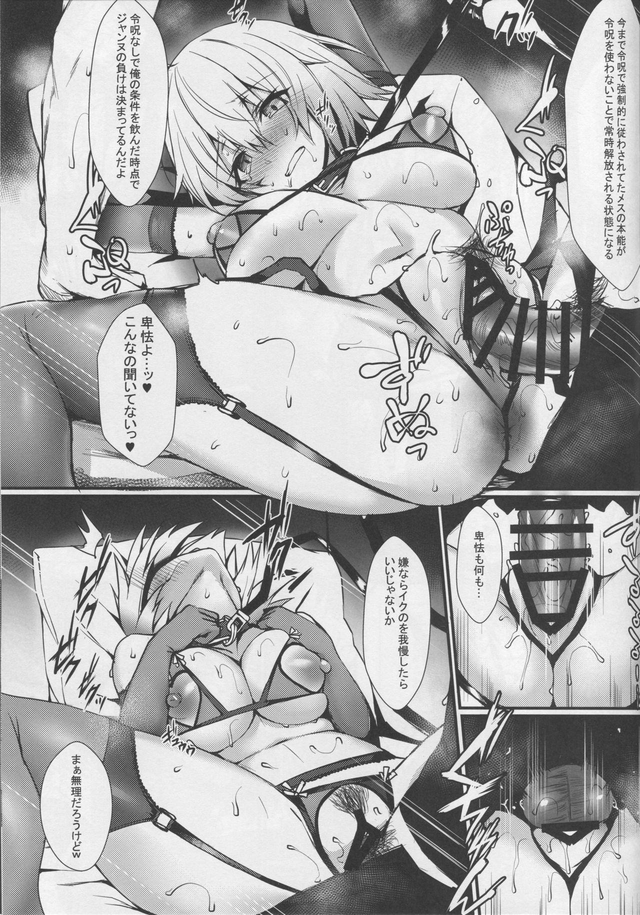 Reiju mo Nashi ni Jeanne Alter ga Hatsujou Suru Wake ga Nai 19
