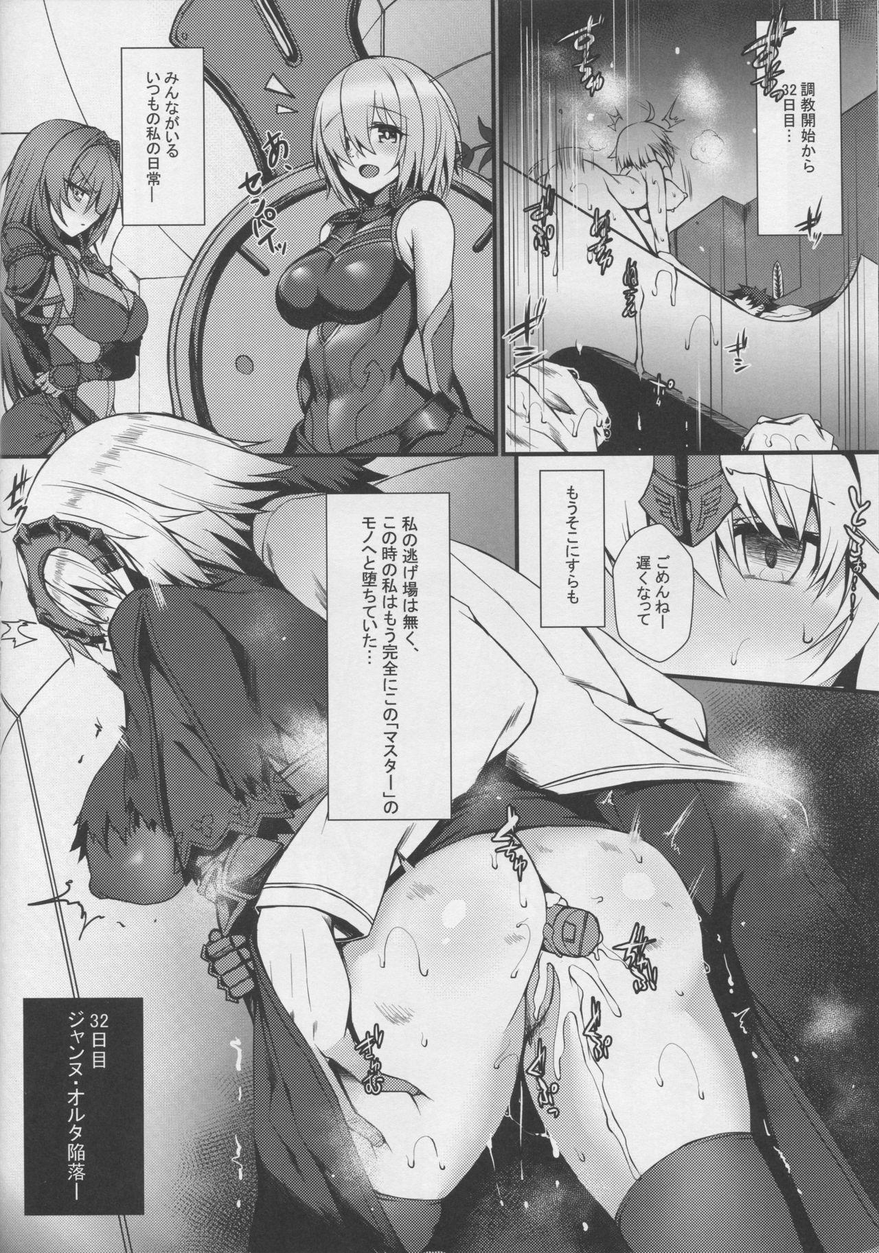 Reiju mo Nashi ni Jeanne Alter ga Hatsujou Suru Wake ga Nai 26