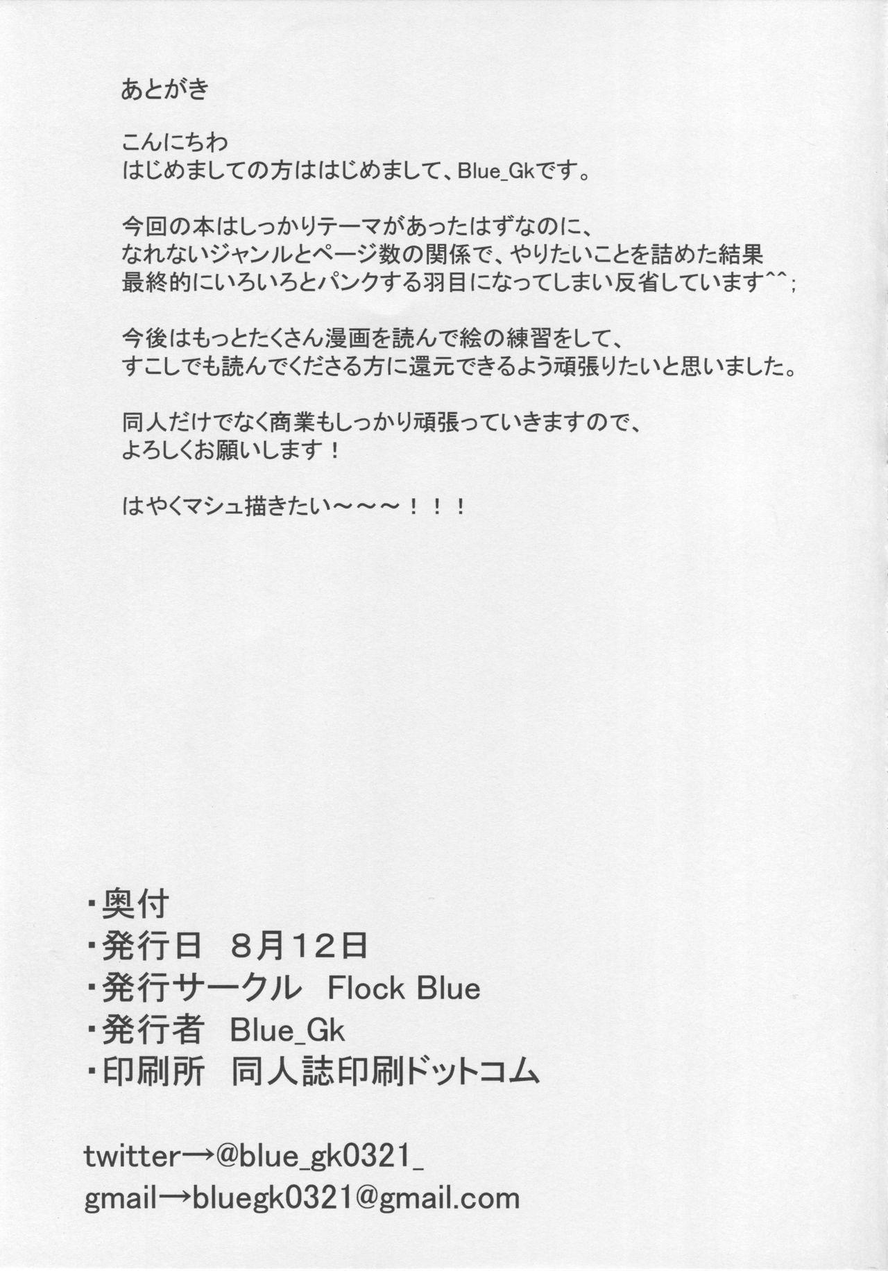 Reiju mo Nashi ni Jeanne Alter ga Hatsujou Suru Wake ga Nai 27