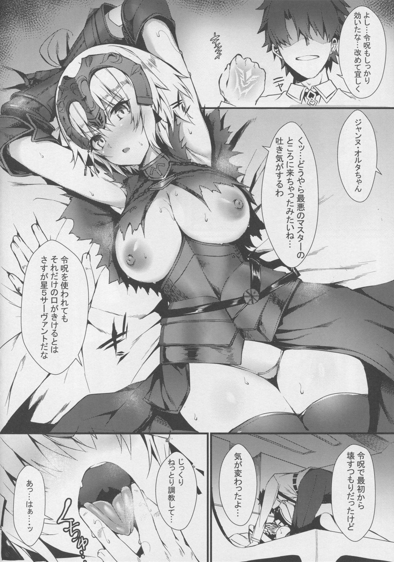 Reiju mo Nashi ni Jeanne Alter ga Hatsujou Suru Wake ga Nai 4