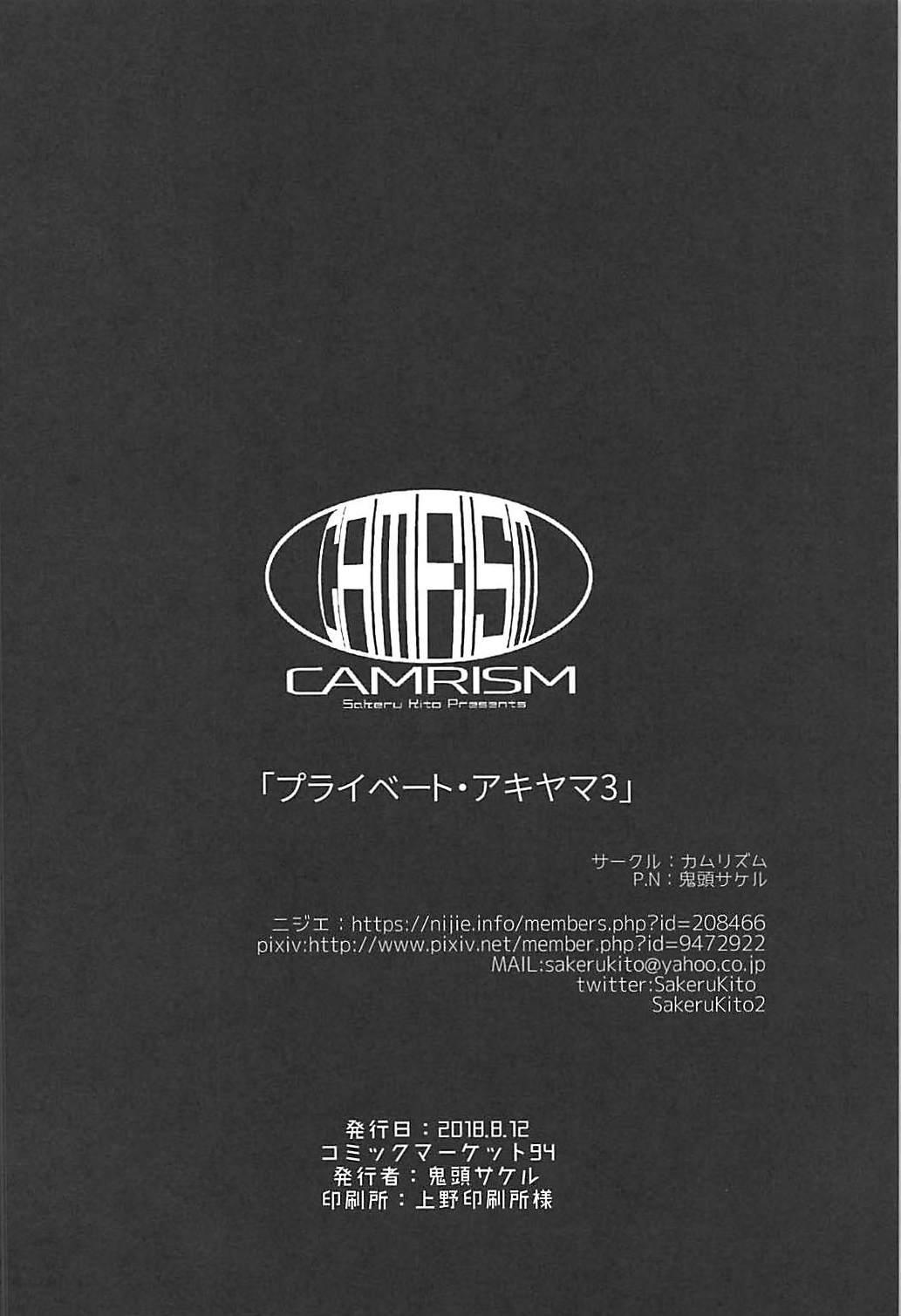 Private Akiyama 3 37