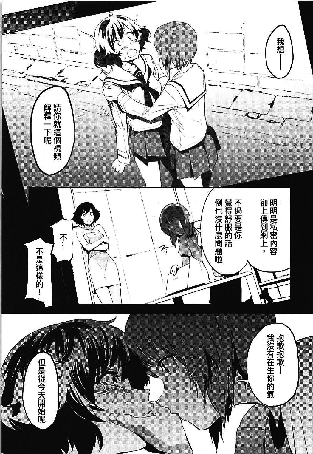 Private Akiyama 3 4