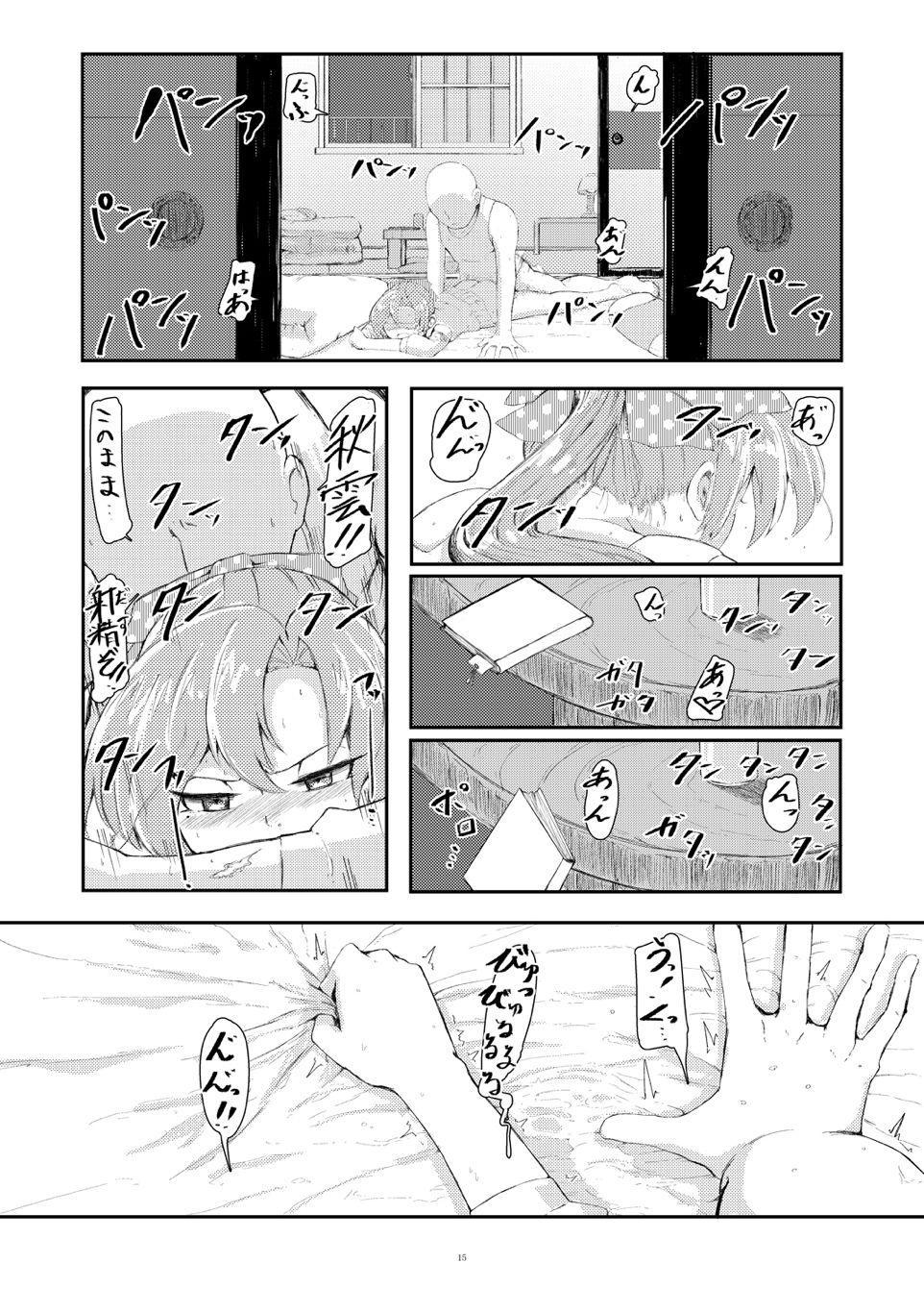 Hoshiwasure Misaki 13