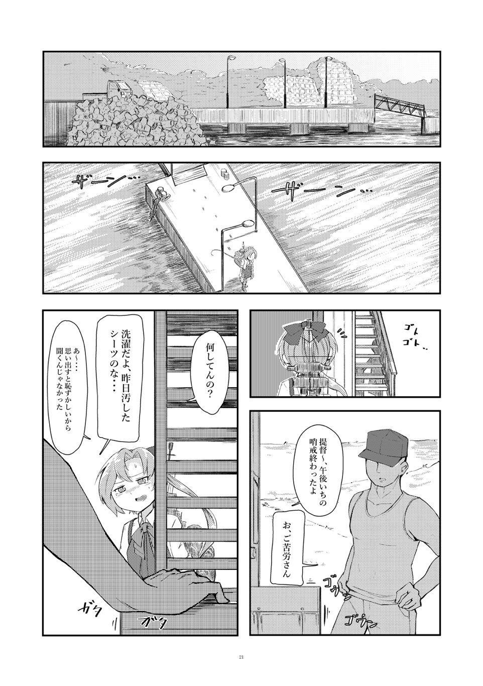 Hoshiwasure Misaki 19
