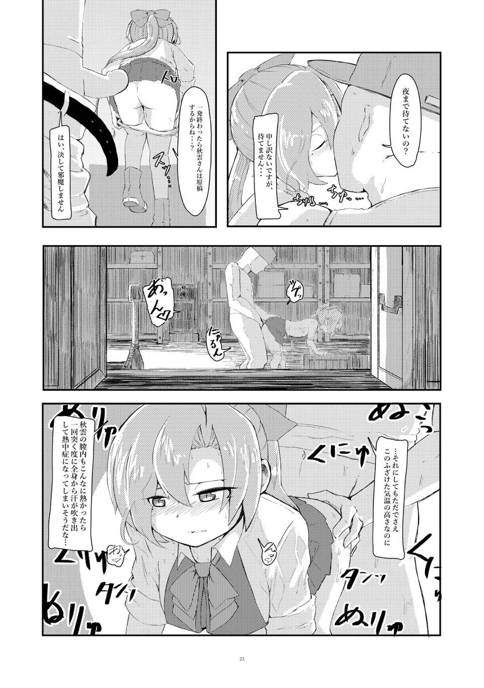Hoshiwasure Misaki 21
