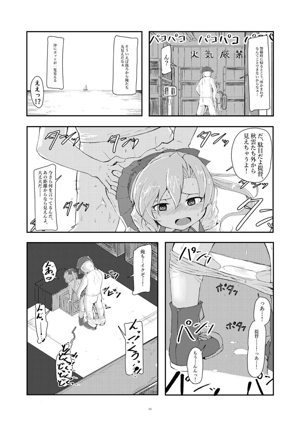 Hoshiwasure Misaki 22