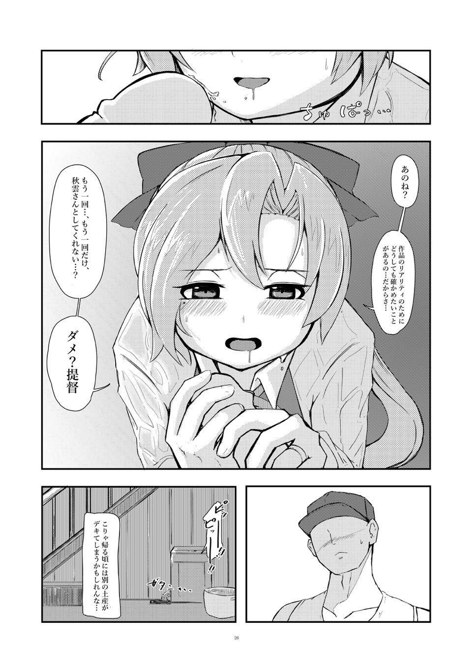Hoshiwasure Misaki 24