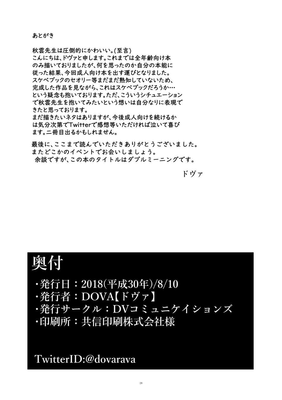 Hoshiwasure Misaki 26