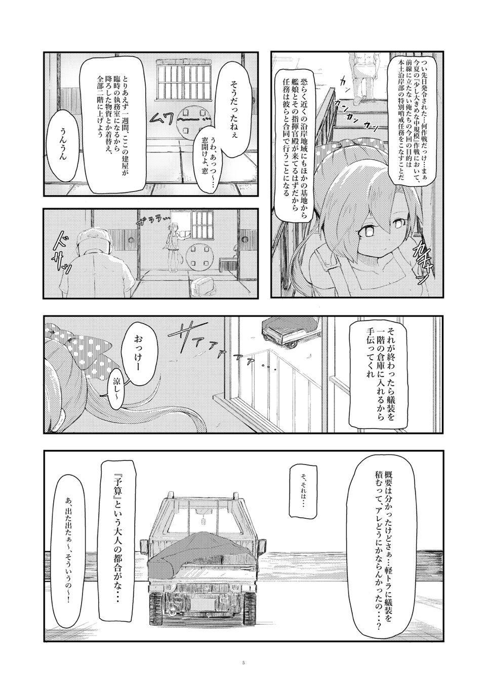 Hoshiwasure Misaki 3