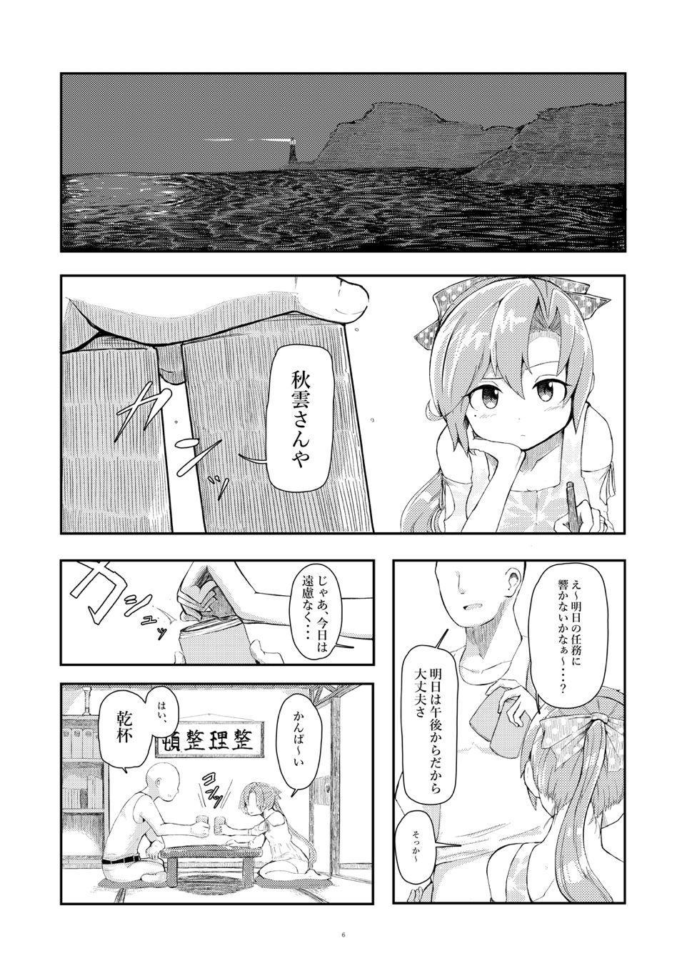 Hoshiwasure Misaki 4