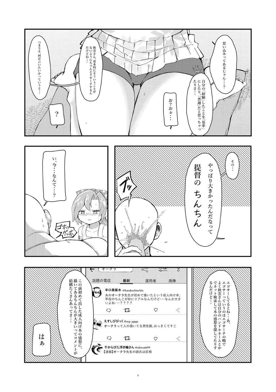 Hoshiwasure Misaki 7