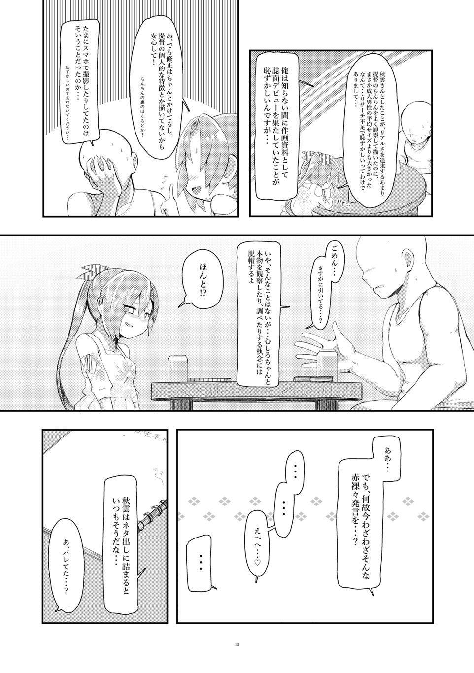 Hoshiwasure Misaki 8