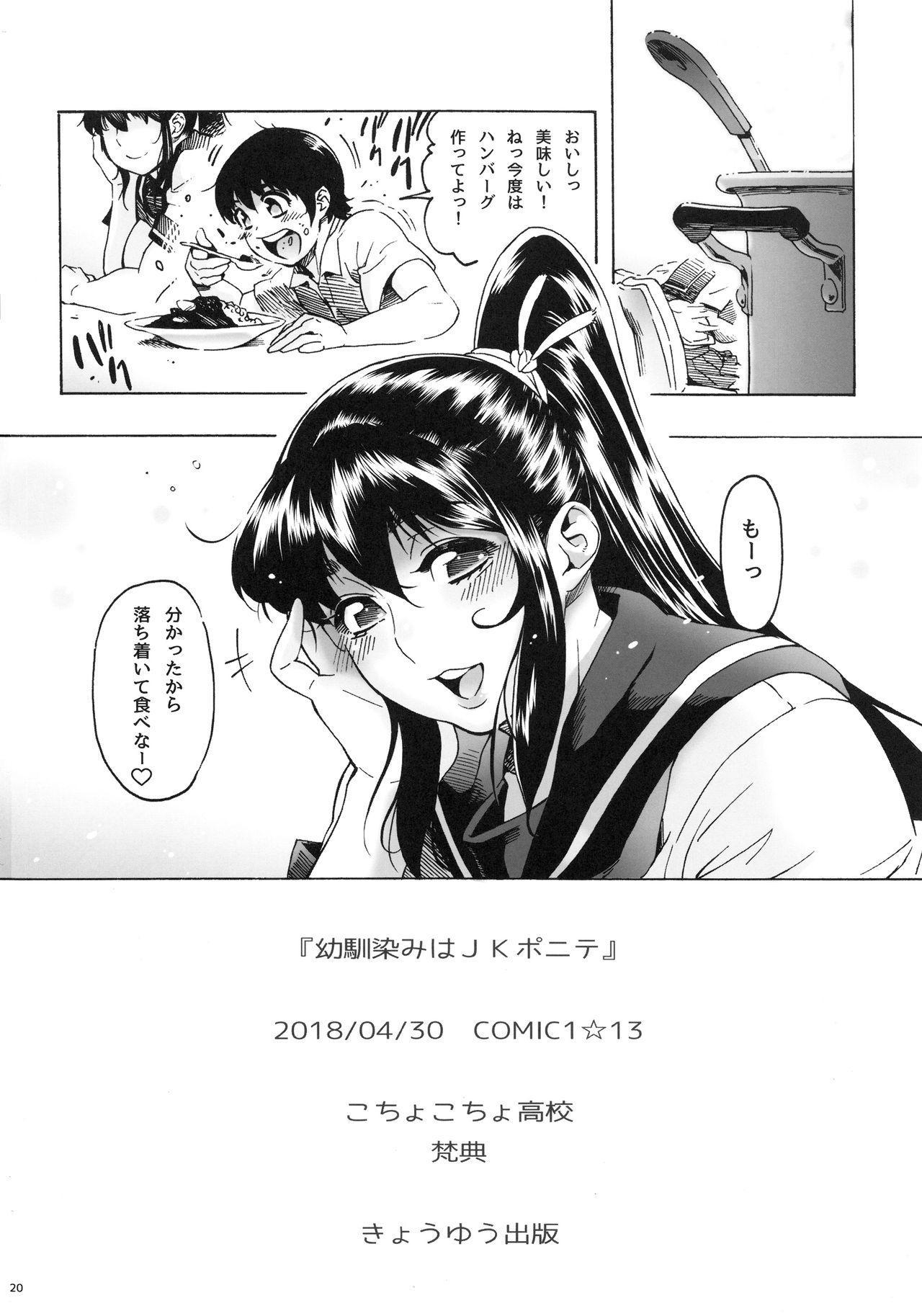 Osananajimi wa, JK Ponyta 20