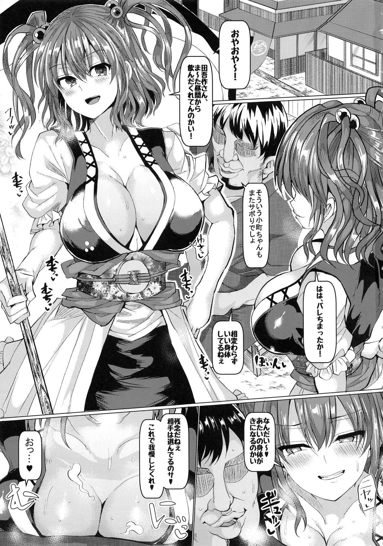 Saimin de Shinigami no Maso Mesu o Abake!! 2