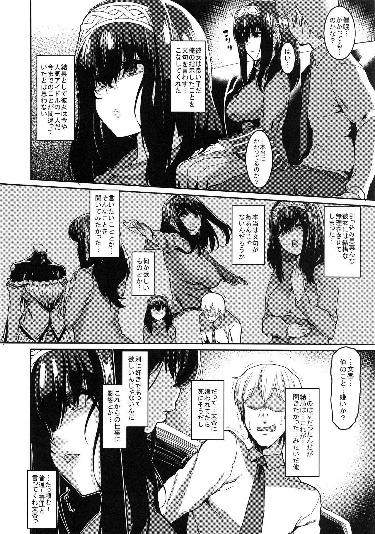 Fumika to Saimin 4