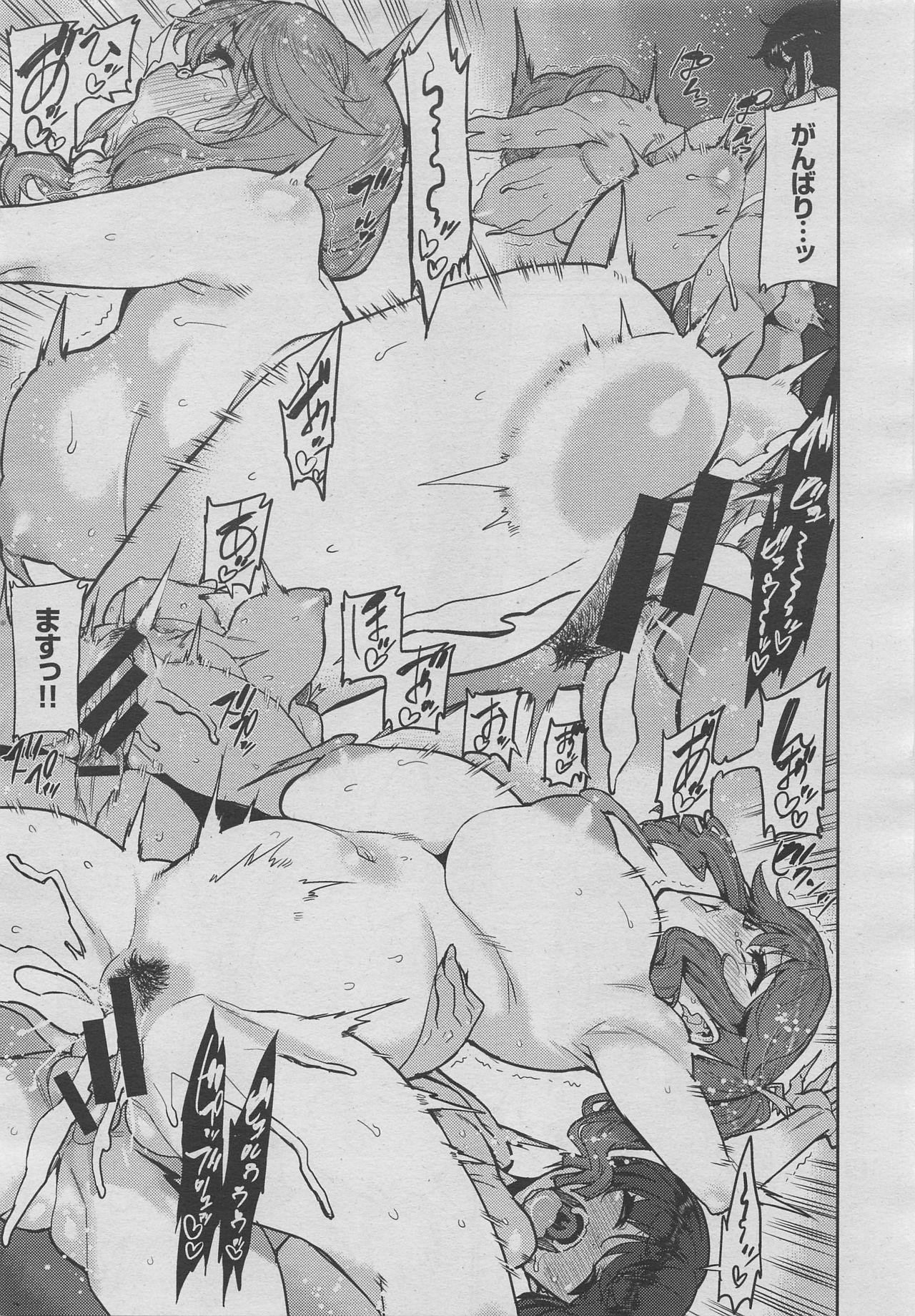 COMIC X-EROS #70 96