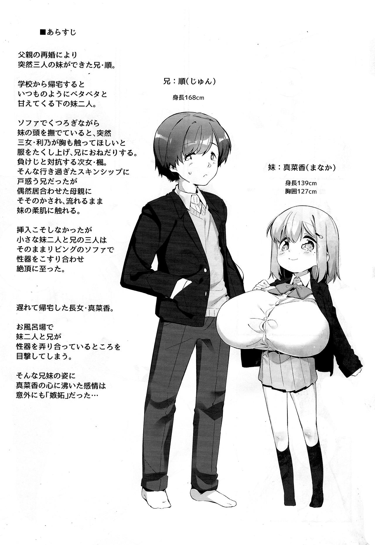 Imouto ni Hasamarete Shiawasedesho? 2 1