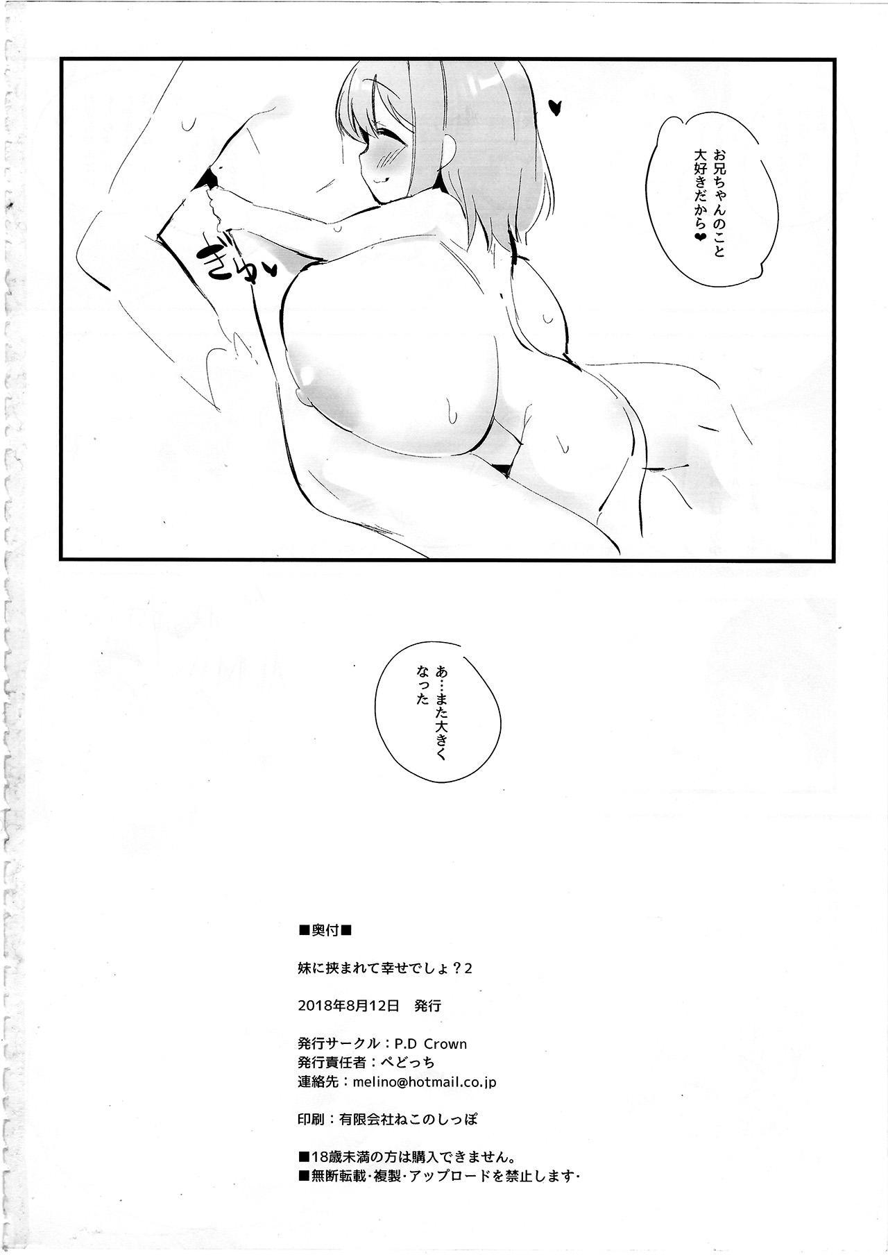 Imouto ni Hasamarete Shiawasedesho? 2 20