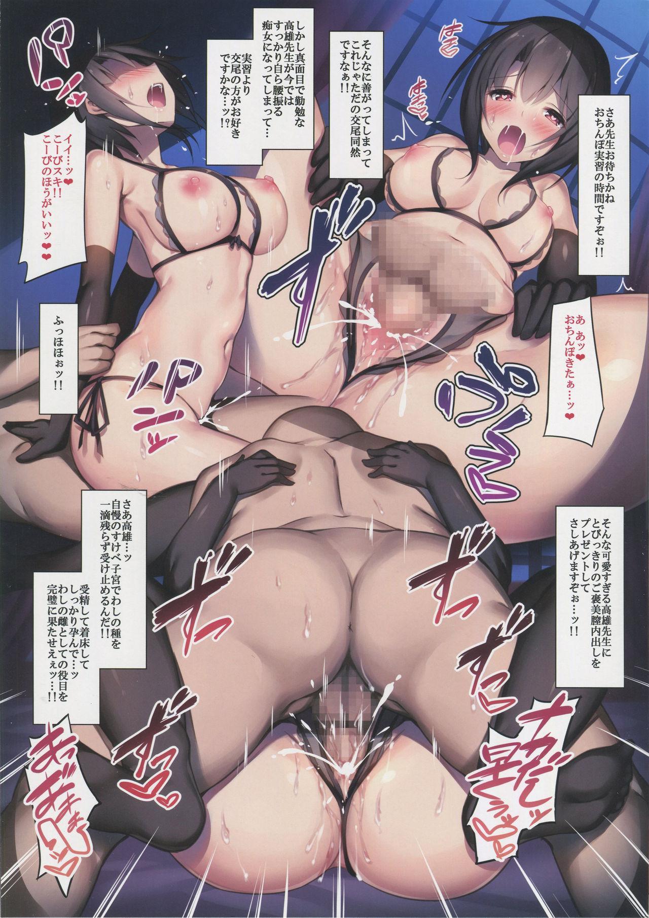 Karametori Takao 13