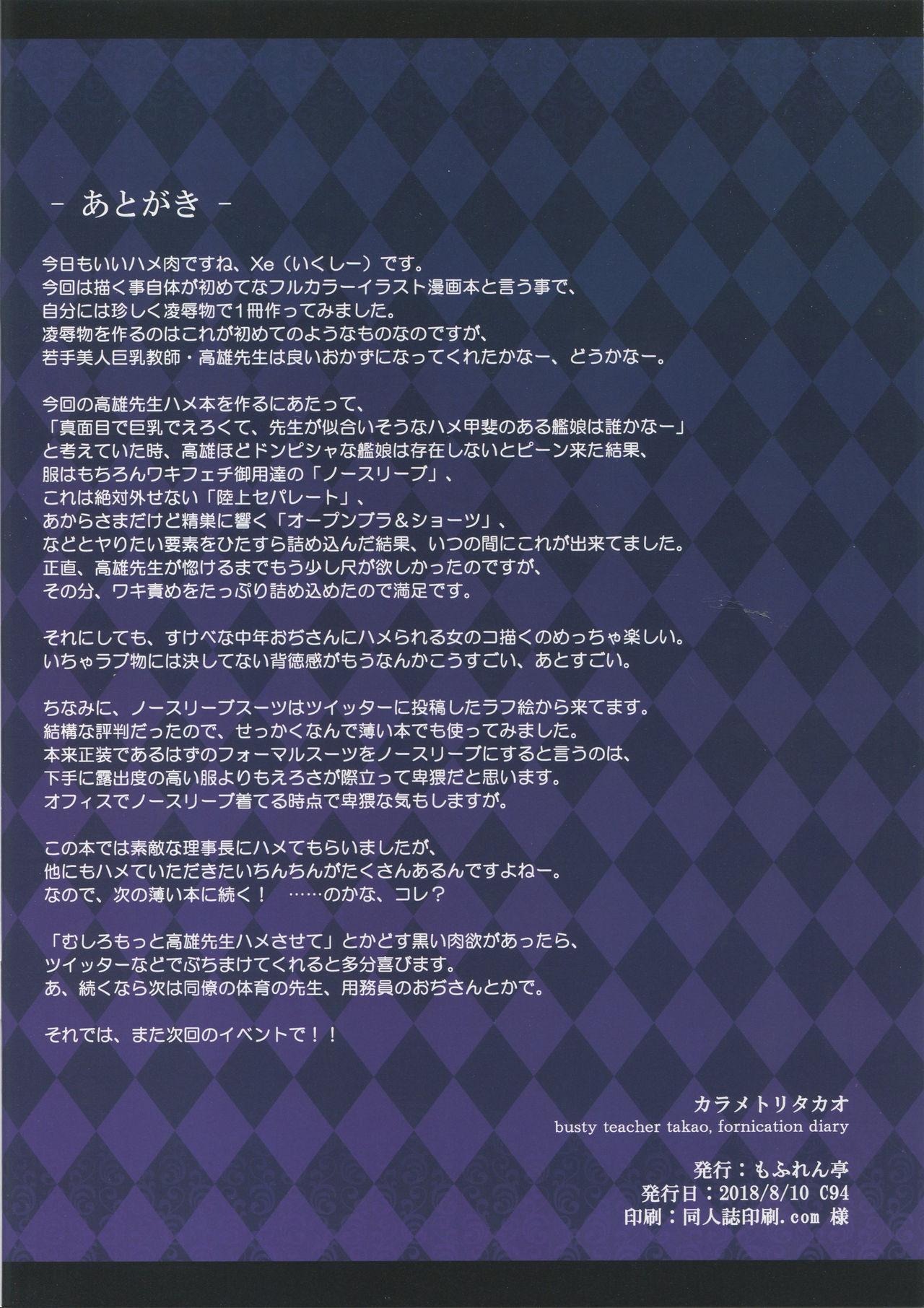 Karametori Takao 16