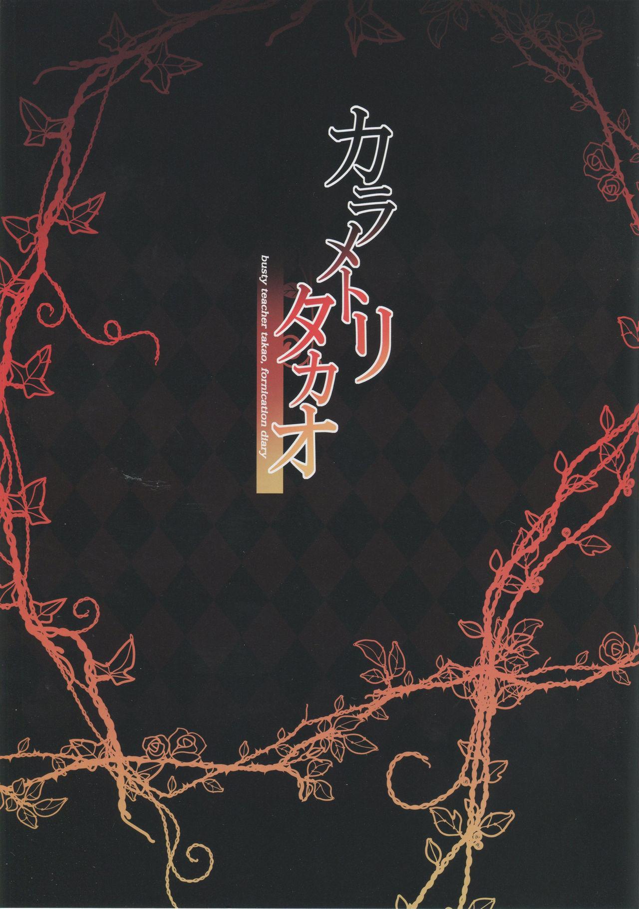 Karametori Takao 1
